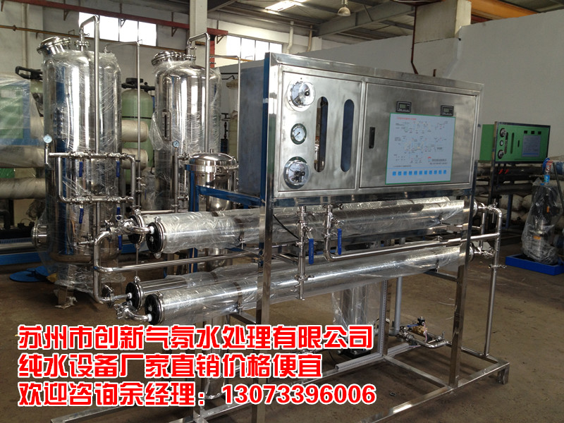 2T纯化水设备